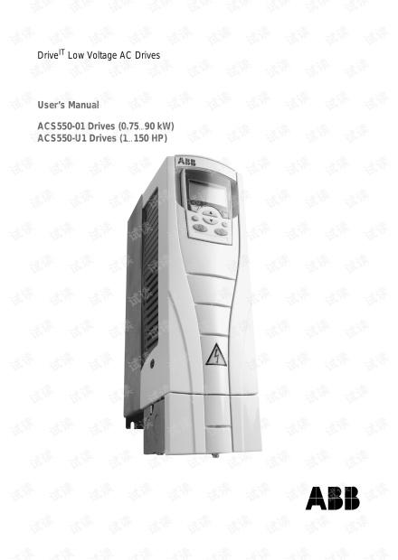 ABB 变频器ACS 550-01/U1用户手册.pdf