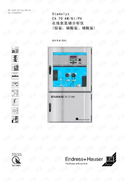 CA 70 AM NI PH 在线氨氮磷分析仪 (铵盐、硝酸盐、磷酸盐).pdf.pdf