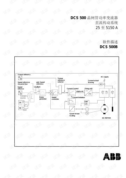 ABB变频器 DCS500软件描述手册.pdf