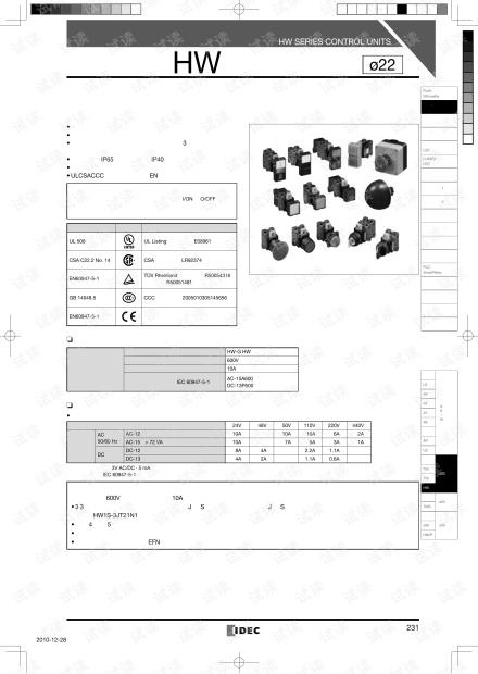 和泉开关HW系列.pdf