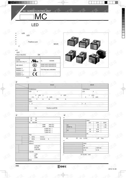 和泉开关MC系列.pdf