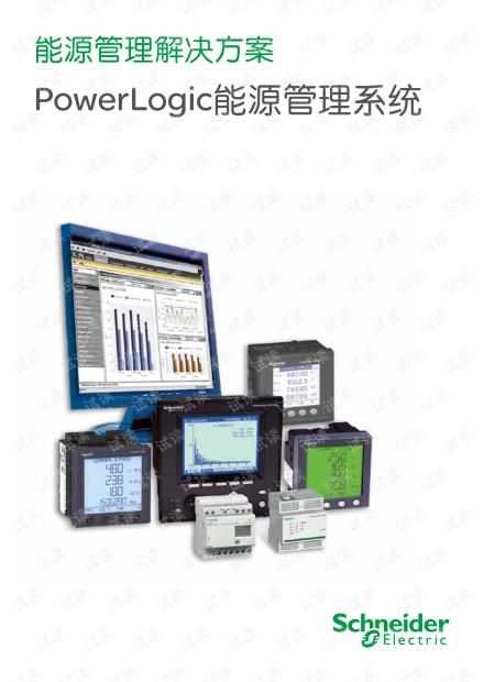 施耐德能源PowerLogic能源管理系统产品目录.pdf