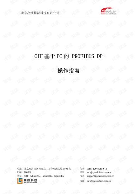 HILSCHER CIF PROFIBUS-DP主站板卡应用手册.pdf