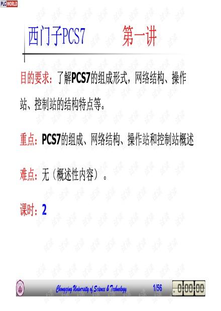 西门子PCS7过程控制系统培训教程.pdf