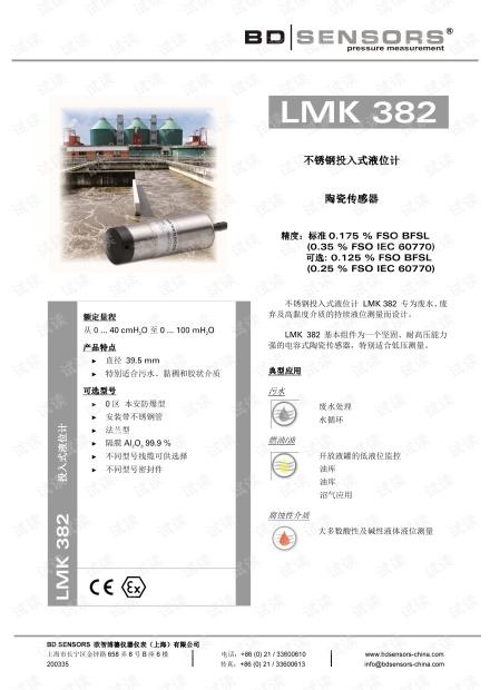 德国BD SENSORS 投入式液位计 LMK382产品样本.pdf