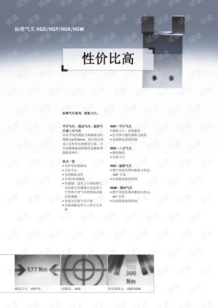 费斯托 标准气爪HGD/HGP/HGR/HGW产品介绍.pdf