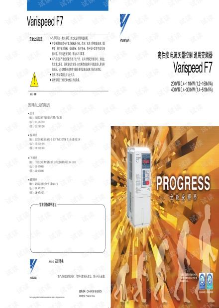 安川变频器Varispeed F7B系列产品样本(中文版).pdf