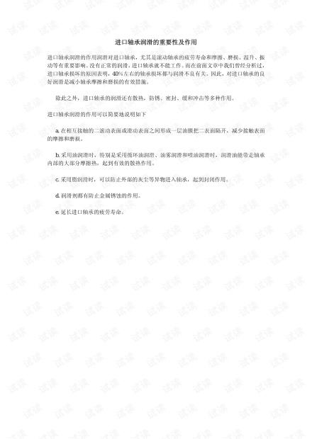 进口轴承润滑的重要性及作用.pdf