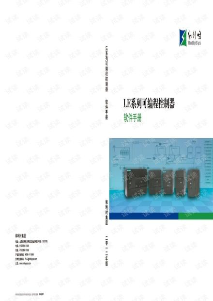 和利时(HOLLiAS)LE系列可编程控制器软件手册.pdf