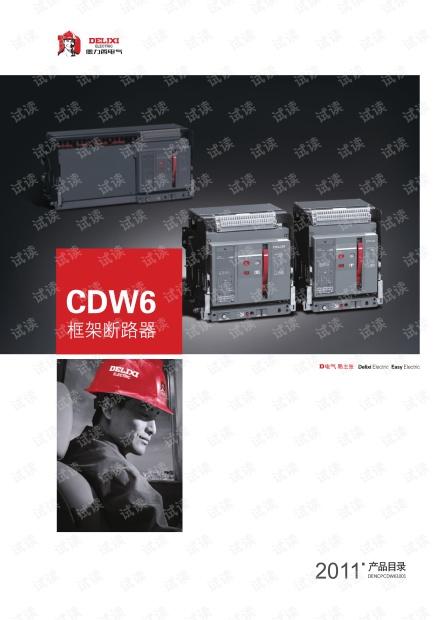 德力西CDW6万能式断路器.pdf