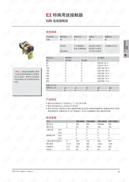 德力西CZ0 系列直流接触器.pdf