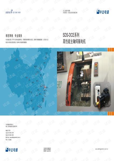 台达SDS-DCE系列高性能主轴伺服电机.pdf