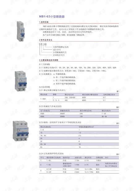 正泰 NB1-63高分断小型断路器技术样本.pdf