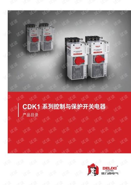 德力西CDK1系列控制与保护开关电器折页.pdf.pdf