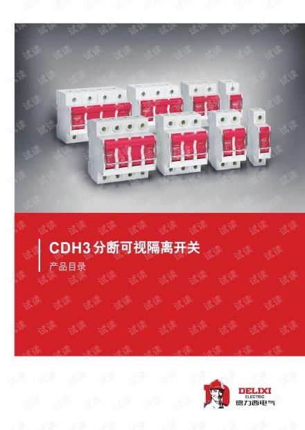 德力西CDH3隔离开关对折页.pdf.pdf