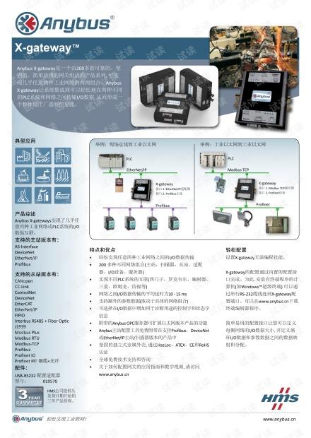 Anybus X-gateway Classic数据手册.pdf