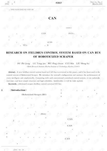 机器人化铲掘机基于CAN总线的控制系统研究.pdf