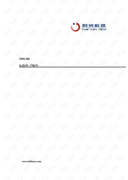 时光科技IMS-HL系列伺服控制器 使用说明书.pdf