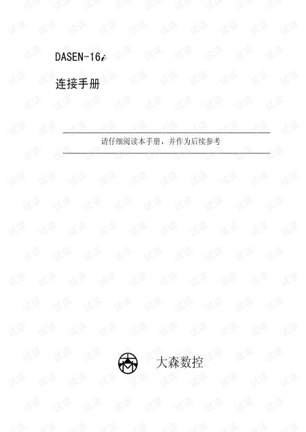 dasen 16i连接.pdf.pdf