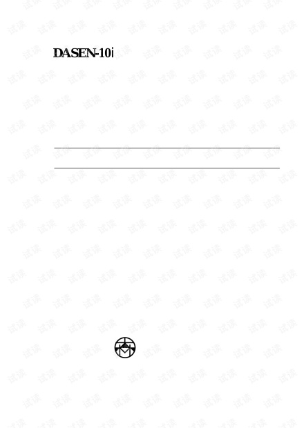 dasen 10操作说明.pdf.pdf