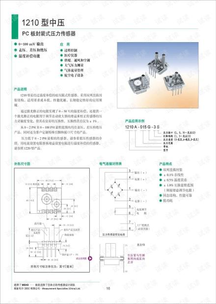MEAS-精量电子 1220型中压传感器说明书.pdf