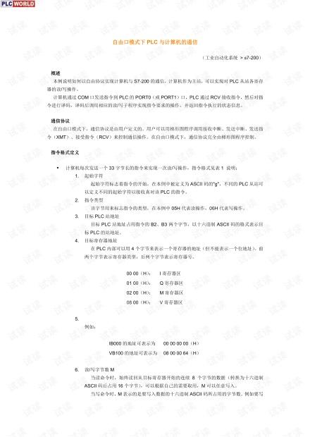 自由口模式下PLC与计算机的通信.pdf.pdf