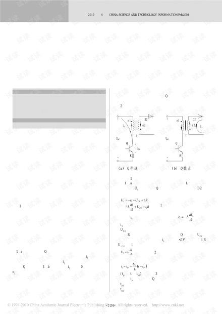 单端反激式开关电源高频变压器设计.pdf