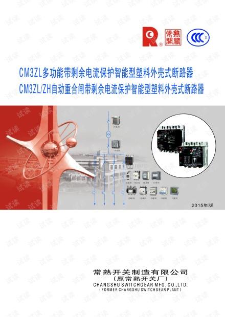 常熟开关CM3ZL系列带剩余电流保护智能型塑料外壳式断路器资料下载.pdf