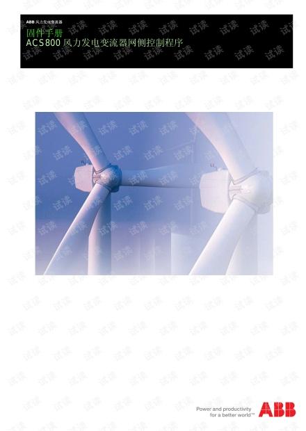 ABB风力发电变流器ACS800网侧控制程序固件手册.pdf
