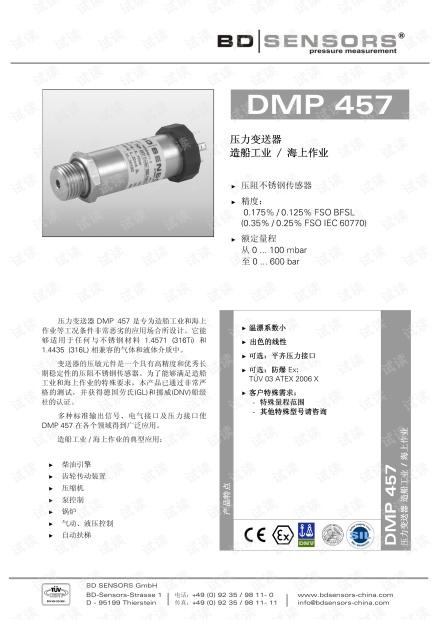 德国 BD SENSORS 压力变送器 DMP 457产品说明.pdf