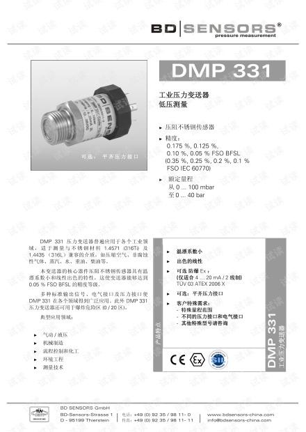 德国 BD SENSORS 工业压力变送器 DMP 331产品说明.pdf