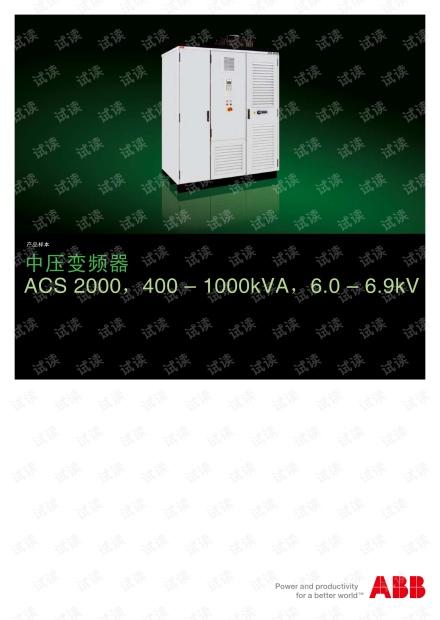 ABB 中压变频器ACS 2000产品样本.pdf
