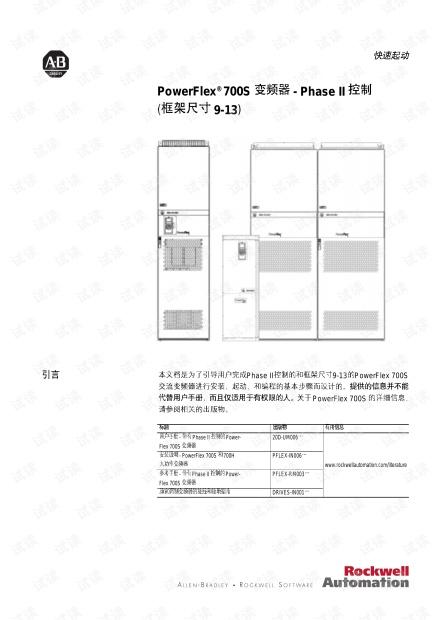 罗克韦尔-PowerFlex 700S phase II交流变频器快速启动.pdf