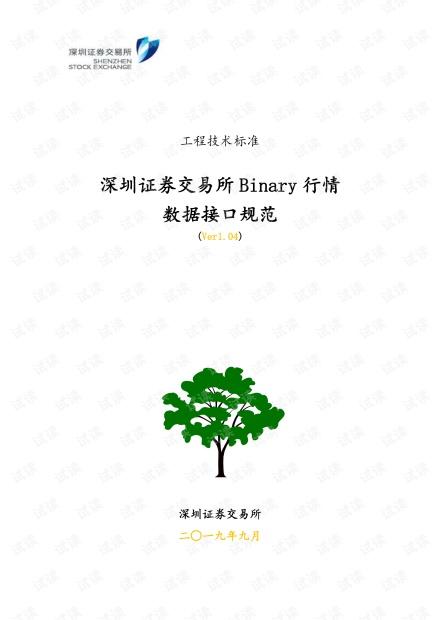 深圳证券交易所Binary行情数据接口规范(Ver1.04).pdf