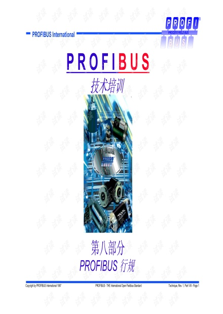 Profibus教程-8.PROFIBUS Regulations.pdf
