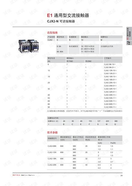 德力西CJX2-N 可逆接触器.pdf