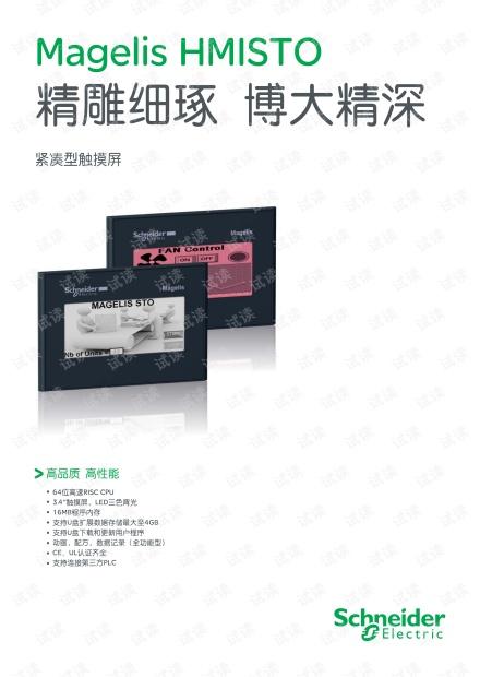 施耐德Magelis HMISTO紧凑型触摸屏.pdf