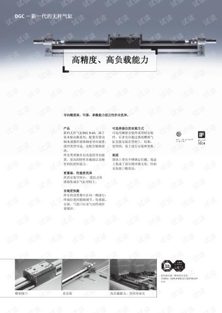 费斯托 新一代的无杆气缸DGC产品介绍.pdf