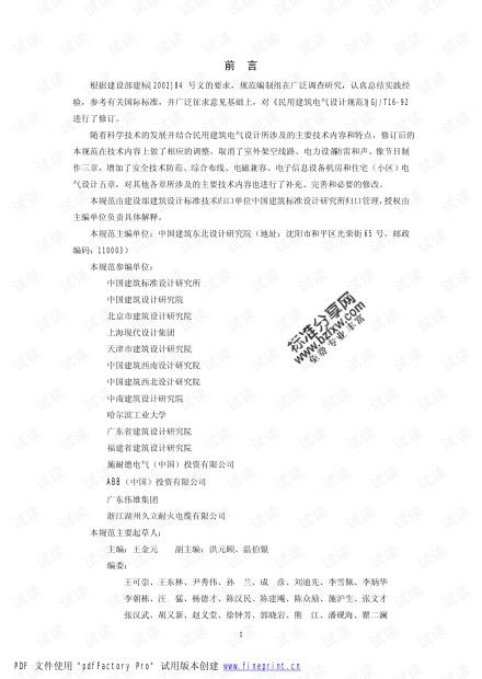 JGJ/T 16-2008 民用建筑电气设计规范.pdf