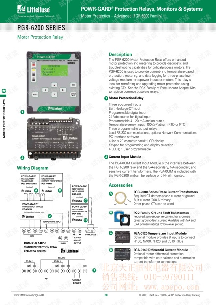 Littelfuse-Protection-Relay-PGR-6200[1] 英文样本册.pdf