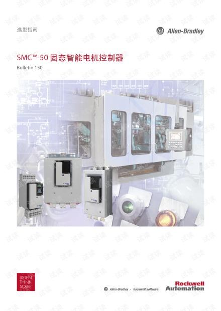 罗克韦尔自动化-SMC-50固态智能电机控制器选型指南.pdf