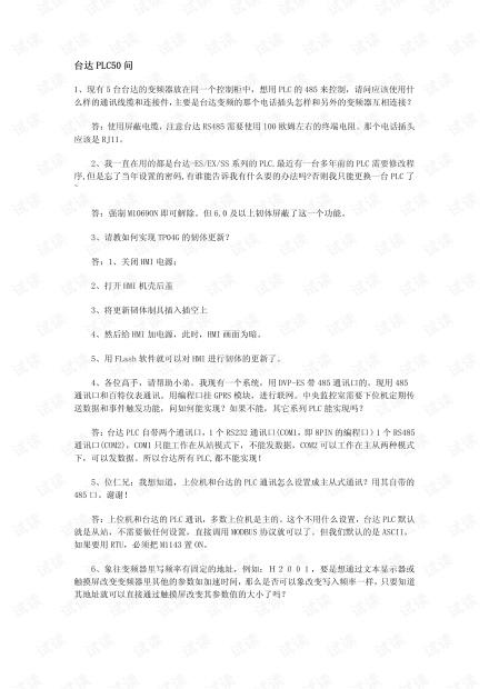 台达PLC 50常见问题解答.pdf
