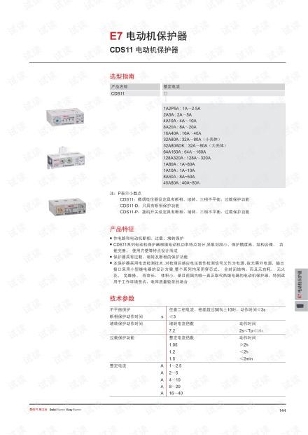 德力西CDS11 系列电动机保护器.pdf