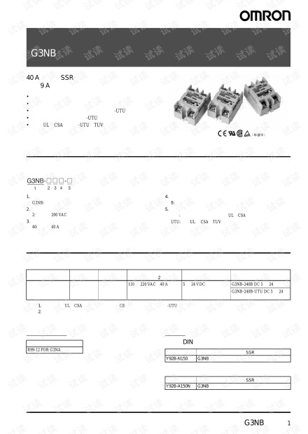 欧姆龙 加热器用固态继电器G3NB样本.pdf
