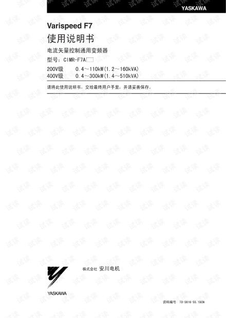 安川变频器Varispeed F7A系列使用说明书(中文版).pdf