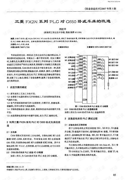 三菱FX2N系列PLC对C650卧式车床的改造.pdf