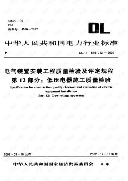 DL/T 5161.12-2002 电气装置安装工程质量检验及评定规程 第12部分:低压电器施工质量检验.pdf