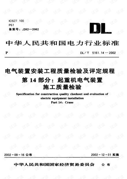 DL/T 5161.14-2002 电气装置安装工程质量检验及评定规程 第14部分:起重机电气装置施工质量检验.pdf