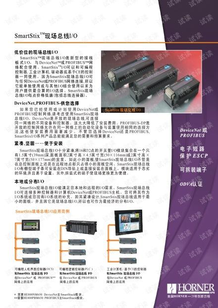浩纳尔OCS SmartStix 现场总线I/O产品说明.pdf