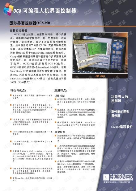 浩纳尔图形界面控制器OCS250产品说明.pdf